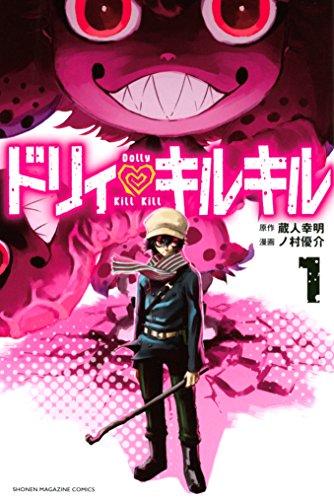 ドリィ キルキル(1) (マンガボックスコミックス)