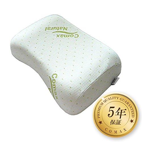 [5年保証] 正規品 COMAX 100% 天然ラテックス 高反発 まくら / 枕 / カバー取り外し可能 / 天然ゴム 肩こり防止 / 首保護枕 天然ゴム枕 / コマックス