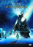 ポーラー・エクスプレス [DVD] 画像