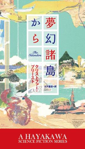 夢幻諸島からの詳細を見る
