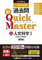 公務員試験 過去問 新クイックマスター 人文科学I(日本史・世界史) 第8版 [最新平成30年試験問題収録]