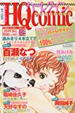 月刊 HQ comic 2009年 05月号 [雑誌]