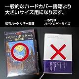 REMITA 透明ブックカバー 大きめのハードカバー書籍用(菊判) 30枚 OPP BC030KIOP 画像