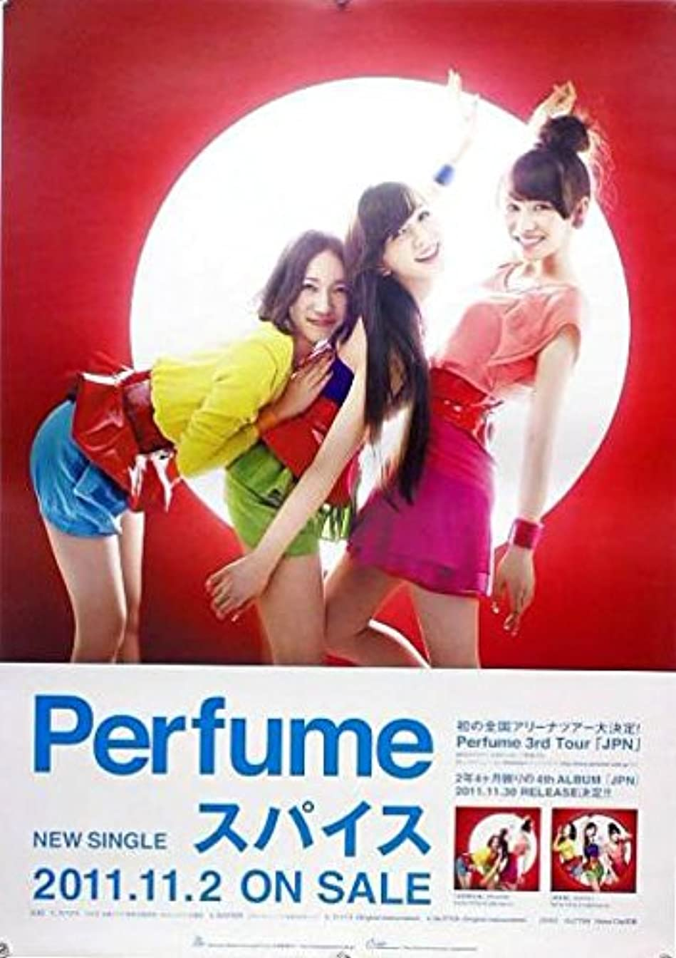 降雨種をまく発行Perfume パフューム B2ポスター 3L011