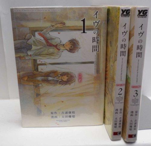イヴの時間 コミック 全3巻完結セット (ヤングガンガンコミックス)の詳細を見る
