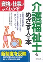 介護福祉士をめざす人の本