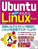 Ubuntu 基礎からのかんたんLinuxブック (CD-ROM2枚付属)