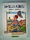ゆうじの大旅行 (1981年) (講談社の創作童話)