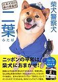 柴犬警察犬 二葉 画像