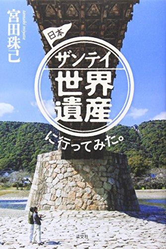 日本ザンテイ世界遺産に行ってみた。の詳細を見る