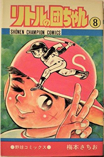 リトルの団ちゃん 8 (少年チャンピオンコミックス)の詳細を見る