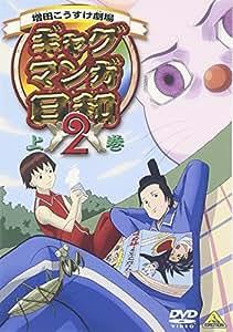 ギャグマンガ日和2 上巻 [DVD]