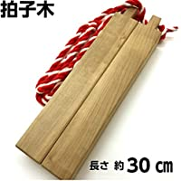 【桜製】 拍子木