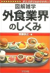 外食業界のしくみ (図解雑学)