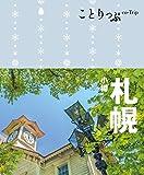 ことりっぷ 札幌 小樽