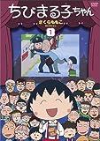 ちびまる子ちゃん さくらももこセレクション(1) [DVD]