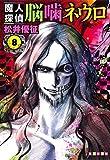 魔人探偵脳噛ネウロ 8 (集英社文庫(コミック版))