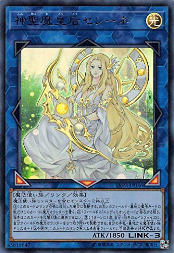 神聖魔皇后セレーネ ウルトラレア 遊戯王 リンクヴレインズパック3 lvp3-jp036