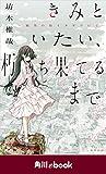 きみといたい、朽ち果てるまで ~絶望の街イタギリにて (角川ebook)