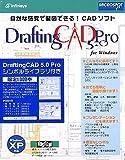 DraftingCAD 5.0 Pro for Windows シンボルライブラリ付き