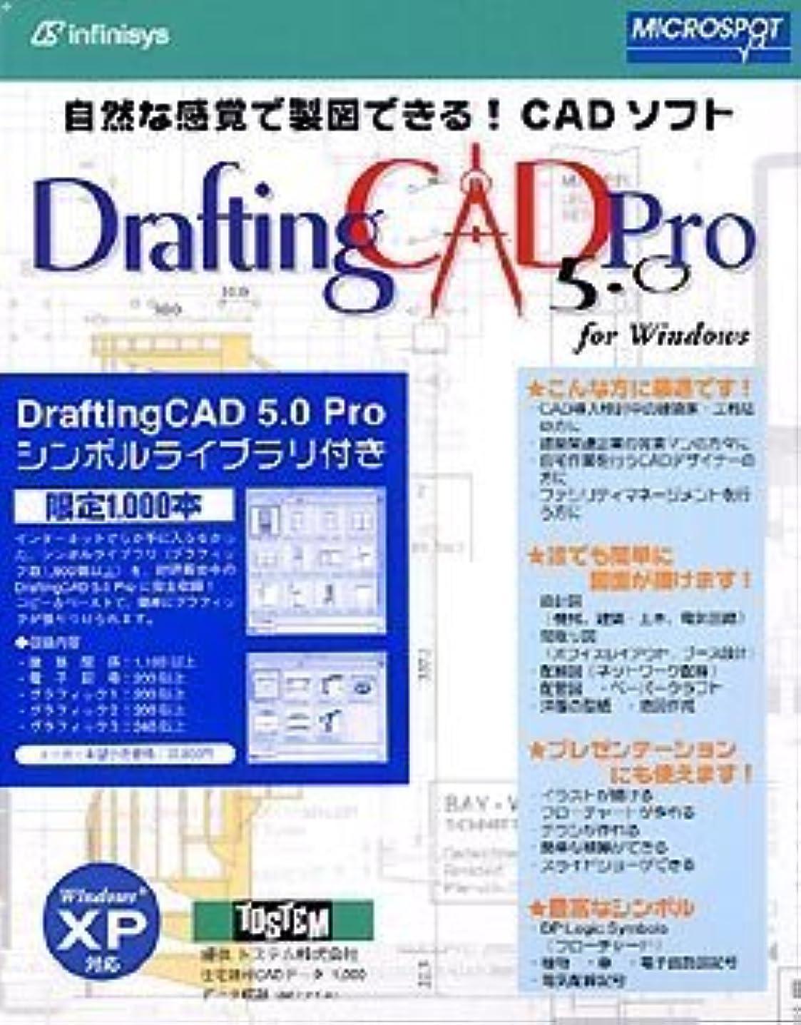 野球カナダ苦しみDraftingCAD 5.0 Pro for Windows シンボルライブラリ付き