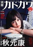 別冊カドカワ 総力特集 秋元康  カドカワムック  62483-77 (カドカワムック 374)