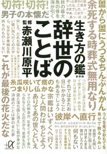 生き方の鑑 辞世のことば (講談社+α文庫)の詳細を見る