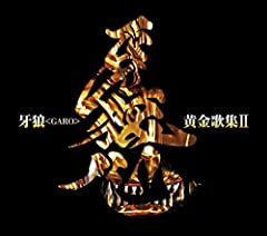 JAM Project「牙狼〜SAVIOR IN THE DARK〜」のジャケット画像