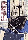 武器輸出 (1982年)