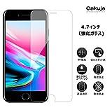 cakuja iPhone8/iPhone7/iPhone6s/iPhone6 4.7インチ ガラスフィルム 極薄0.25mm [2枚セット]