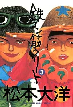[松本大洋]の鉄コン筋クリート(3) (ビッグコミックス)