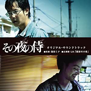 映画「その夜の侍」オリジナル・サウンドトラック