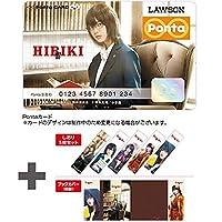 響 ‐HIBIKI‐ Pontaカード しおり5枚セット ブックカバー【紙製】