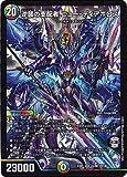 デュエルマスターズDMEX-01/ゴールデン・ベスト/DMEX-01/42/SR/[2010]逆襲の支配者 ニュー・ディアボロス