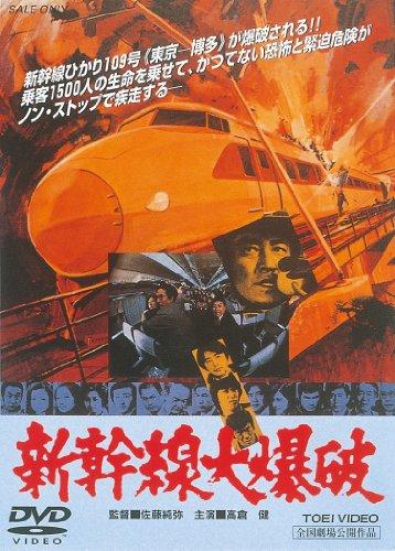 新幹線大爆破のイメージ画像