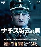 「ナチス 第三の男」Blu-ray[Blu-ray/ブルーレイ]