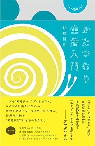 マイマイ計画ブック かたつむり生活入門 (ele-king books)