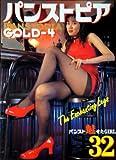パンストピア GOLD〈4〉―パンスト魅せたGIRL