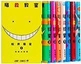 暗殺教室 コミック 1-8巻セット (ジャンプコミックス)