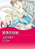 冒牌灰姑娘 (Harlequin comics) (Chinese Edition)
