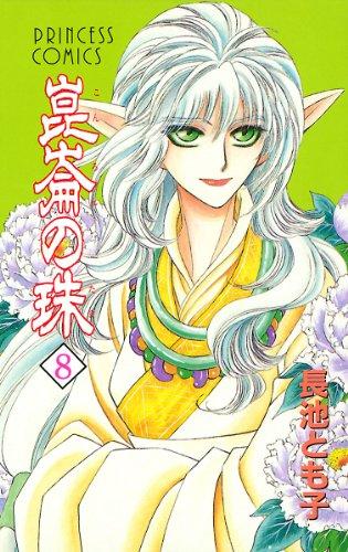 崑崙の珠 8 (プリンセス・コミックス)の詳細を見る