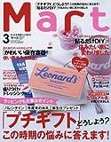 Mart(マート) 2017年 03 月号 [雑誌]