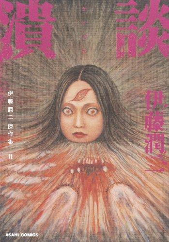 伊藤潤二傑作集 11 潰談 (ASAHI COMICS)の詳細を見る