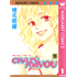 CRAZY FOR YOU 1 (マーガレットコミックスDIGITAL)