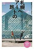 完全コンプリートガイド 札幌へアートの旅 札幌国際芸術祭2017公式ガイドブック (マガジンハウスムック)