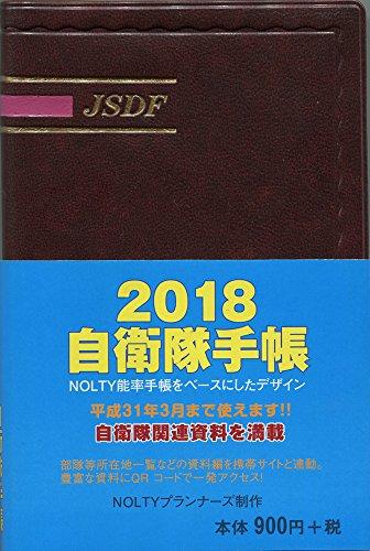 [해외]2018 자위대 수첩/2018 SDF personal notebook