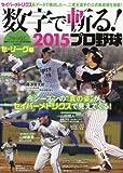数字で斬る!2015プロ野球 セ・リーグ編 2015年 11/25 号 [雑誌]: 週刊ベースボール 増刊 -