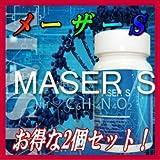 【 MASERS(メーザーS) 2個セット 】主成分コブラ末、ウミヘビエキス、オルニチン、L-シトルリンであなたをサポート!