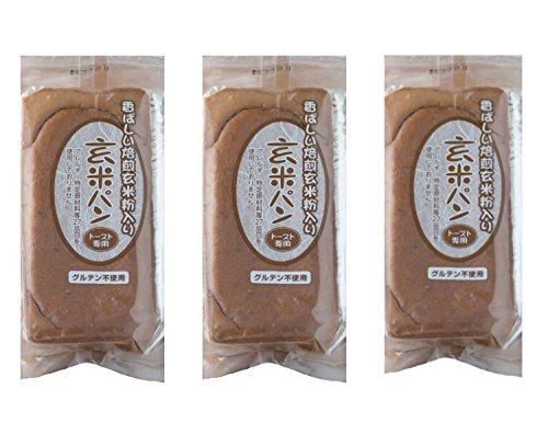 グルテンフリー玄米パン3本セット〜香ばしい焙煎玄米粉入り〜【送料無料】【国産玄米使用】【アレルギー特定原材料等27品目不使用】