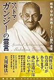マハトマ・ガンジーの霊言 戦争・平和・宗教・そして人類の未来 (OR books)